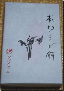 ツバメヤ 本わらび餅 01