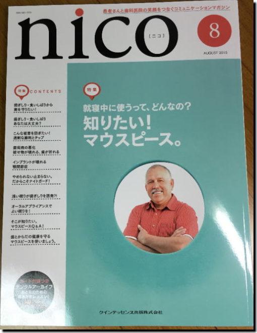 nico 8月号