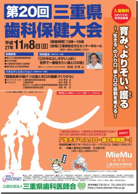 三重県歯科保健大会