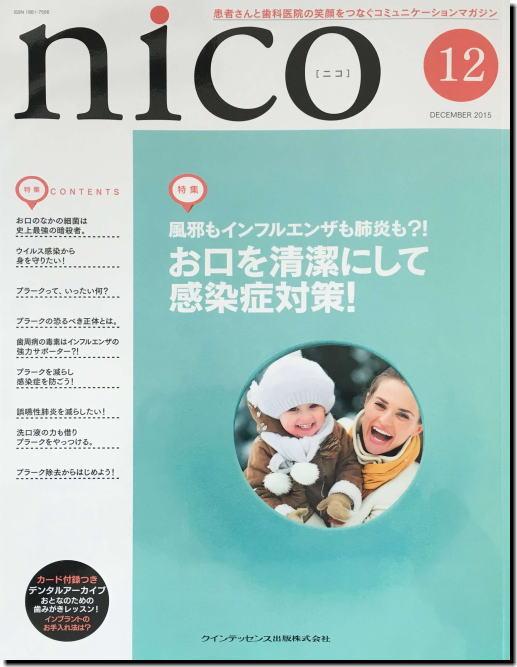 nico12月号