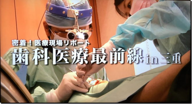 歯科医療最前線