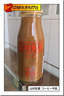 山村乳業 コーヒー牛乳