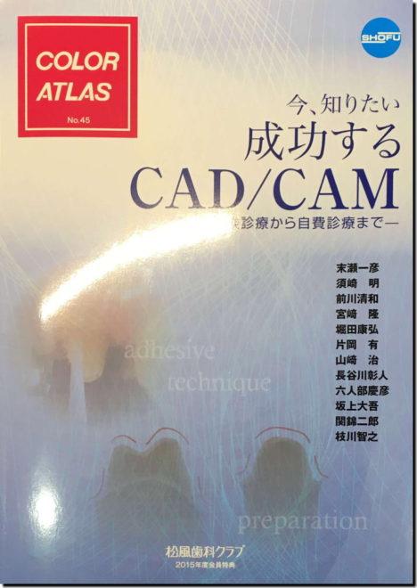 今、知りたい成功するCADCAM