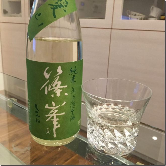 篠峯 純米無濾過生酒