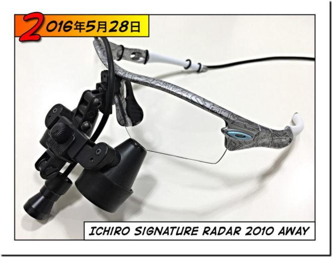 OAKLEY Ichiro Signature Rader 2010 Away