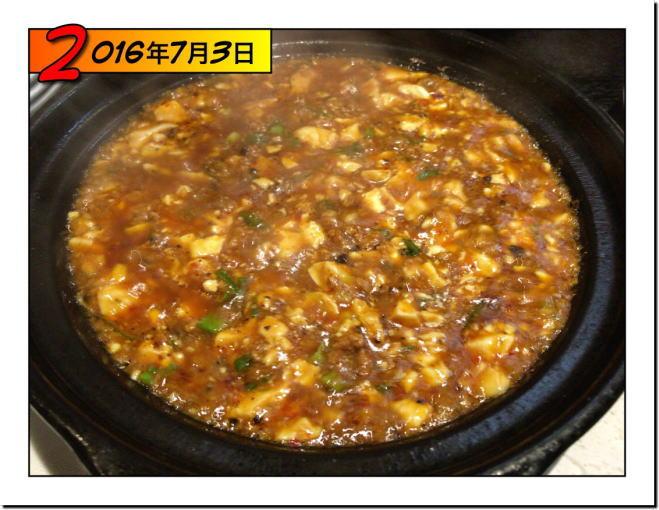 彩鳳 麻婆豆腐