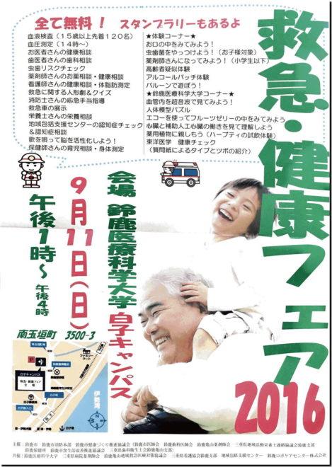 救急・健康フェア2016