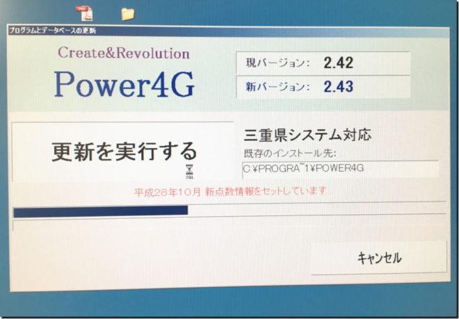 power4g