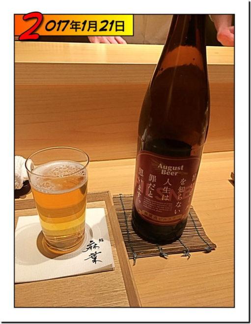 旨いビールを知らない人生は罪だと思います