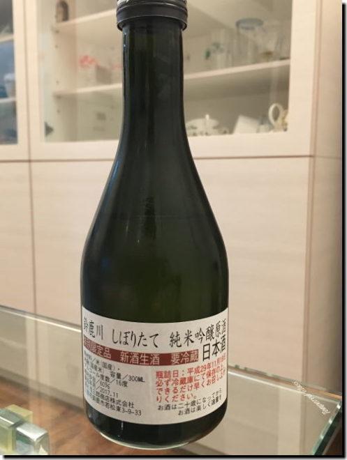 鈴鹿川 しぼりたて 純米吟醸原酒