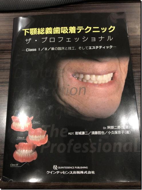 下顎総義歯吸着テクニック