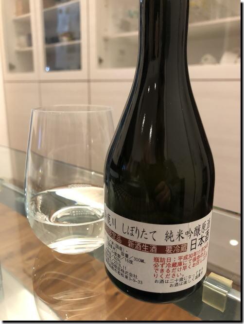鈴鹿川しぼりたて純米吟醸原酒