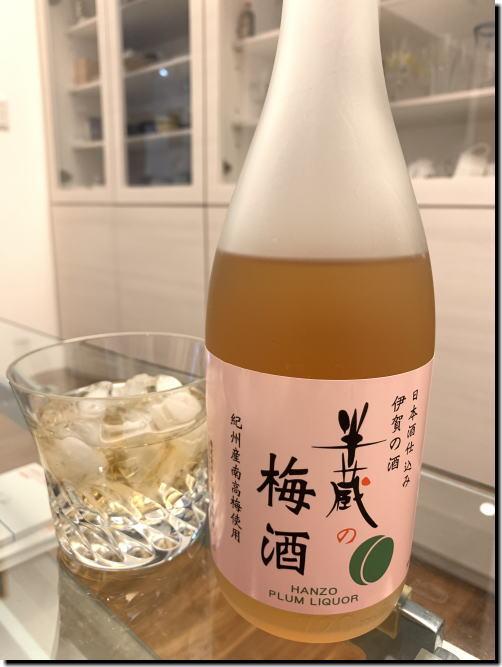 半蔵の梅酒