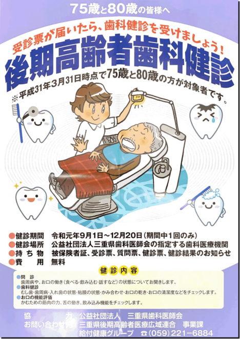 後期高齢者歯科健診