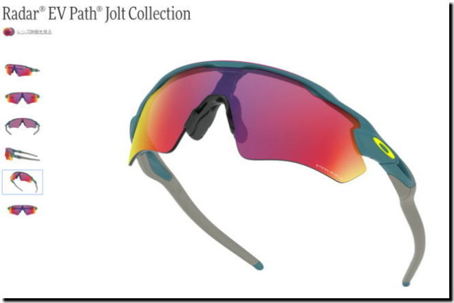 Rader EV Path Jolt Collection